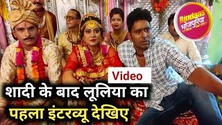 Nidhi Jha का शादी के पहला इंटरव्यू, यश कुमार को लेकर कहा ' सारा बजट खुद पर खर्च कर दिया ' |  Video