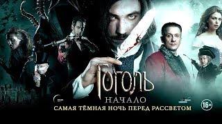 Гоголь. Начало  / Детектив - ужасы 2017