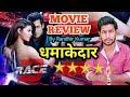 Race 3 Movie Review By Randhir Kumar   Salman Khan