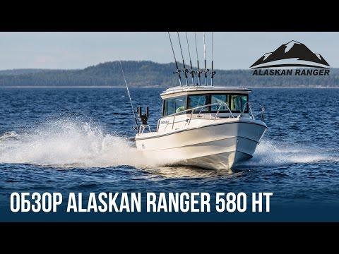 Катер для рыбалки и отдыха Alaskan Ranger 580   Катер с каютой    Катер из США   Купить катер в Спб