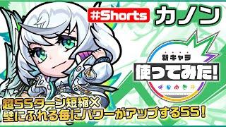 超・獣神祭新限定キャラ『「覚醒天使」 カノン』登場!【新キャラ使ってみた #Shorts