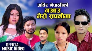 Bishnu Majhi New Nepali lok Dohori Song   Na aau Mero Sapanima   Abir Nepali   Ft. Dhurba Himali