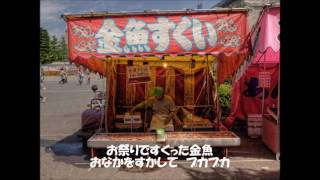 四谷・3丁目/北川かつみと調布エンカーズ cover by タコちゃんと栃木エンカーズ
