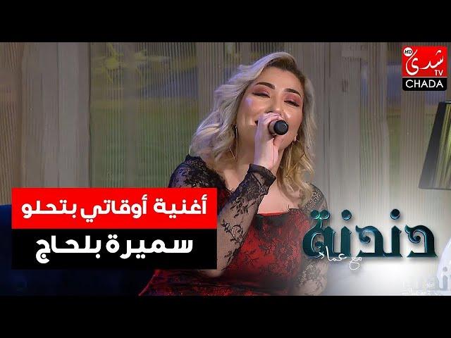أغنية أوقاتي بتحلو من أداء الفنانة سميرة بلحاج