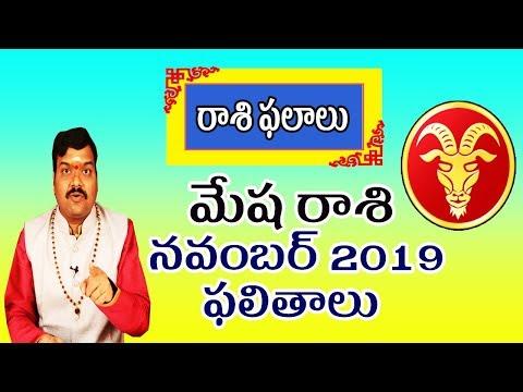 మేష రాశి నవంబర్ ఫలితాలు   Mesha Rasi (Aries) Phalithalu November 2019   Machiraju Kiran Kumar