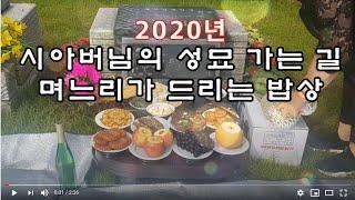 2020 09 20 성묘 음식 차리기, 아버님 식사하세…