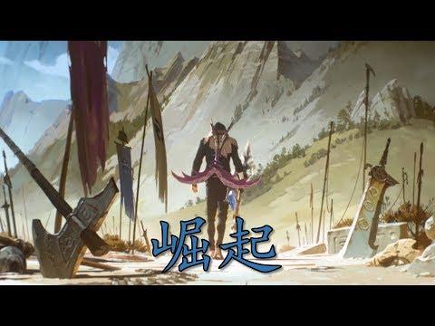 (中文字幕)【LOL英雄聯盟】S8世界賽主題曲《崛起/RISE》