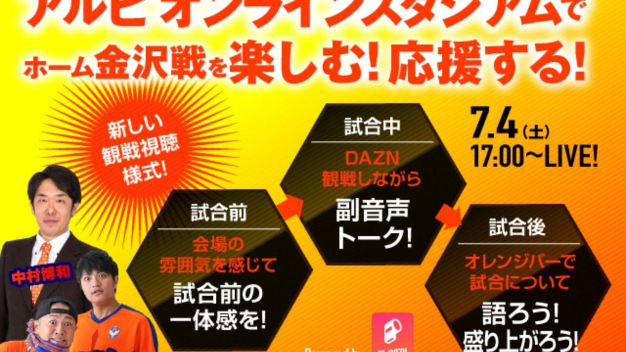 第7回アルビオンラインスタジアム ホーム金沢戦【アルビレックス新潟】