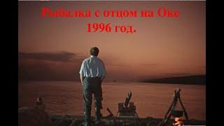 Рыбалка на реке Ока в далеком 1996 году