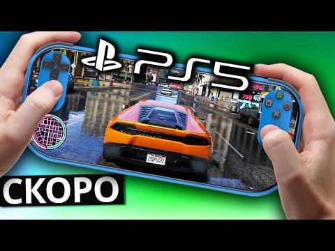 Скоро PlayStation 5 Portable вместе с GTA 6