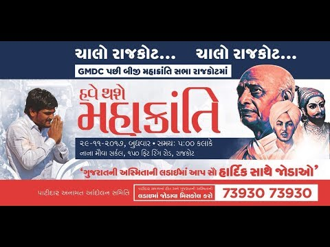 Live: Hardik patel Patidar Mahakarti Sabha Rajkot