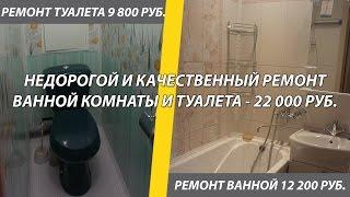 видео Реставрация ванн в г. Сходня качественно бюджетный вариант.