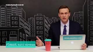 Навальный про главную проблему КАВКАЗА