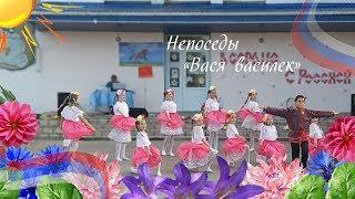 """Вася Василек - Танцевальный коллектив """"Непоседы"""""""