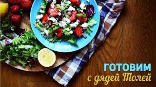 Готовим пикантный салат с клубникой и сыром фета. / Strawberry salad with feta cheese