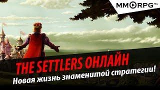 The Settlers Онлайн: Новая жизнь знаменитой стратегии! Обзор