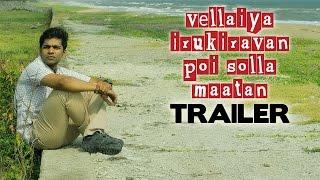 Vellaya Irukiravan Poi Solla Maatan Official Trailer | A L Abanindran | Joshua Sridhar