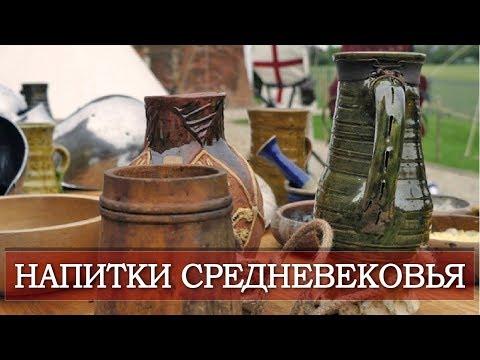 НАПИТКИ СРЕДНЕВЕКОВЬЯ   Что пили люди в средневековой Европе?