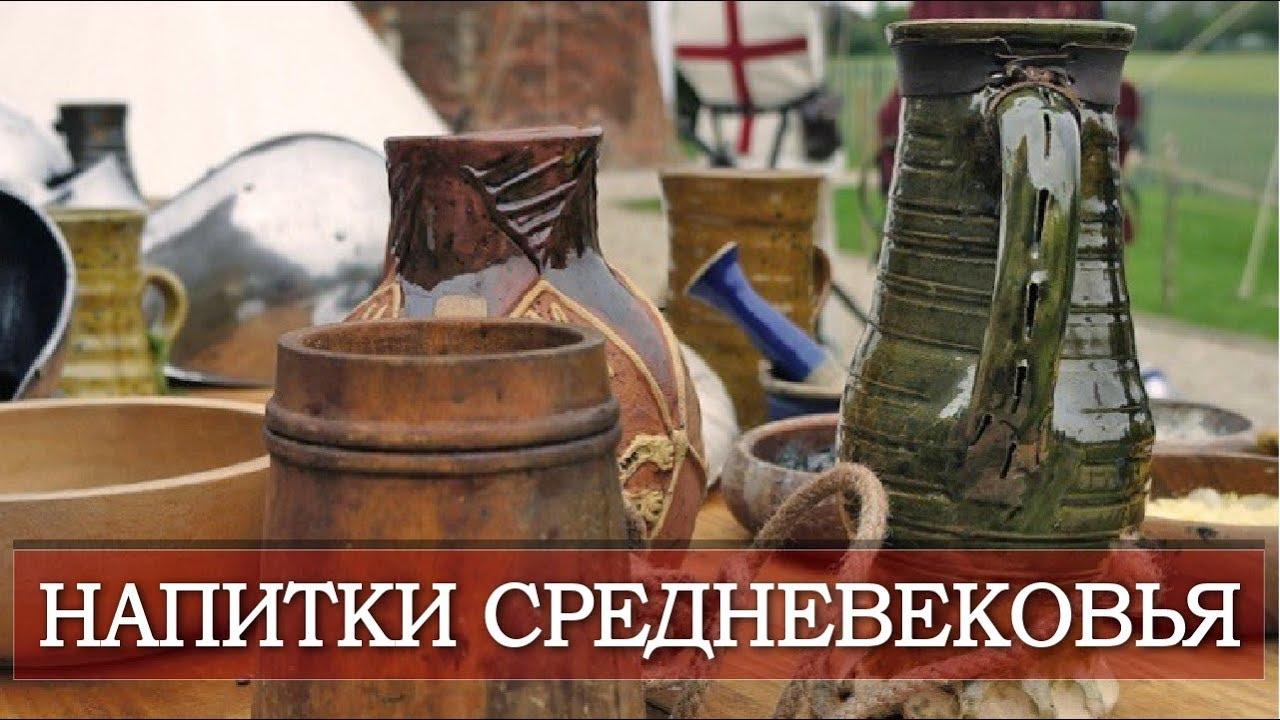 НАПИТКИ СРЕДНЕВЕКОВЬЯ | Что пили люди в средневековой Европе?