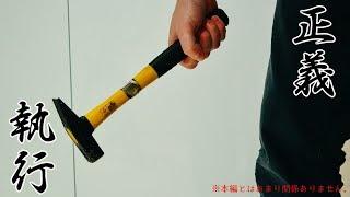 【Vtuber】正義と共に打ち込む鉄槌【メイン武器】 thumbnail