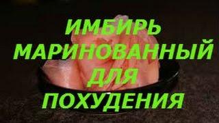 Имбирь Маринованный – польза для организма