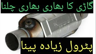 cleaning catalytic converter /fuel consumption/pickup problems japanese cars/