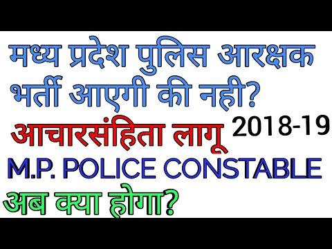 MP POLICE CONSTABLE VACANCY 2019