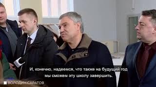 Вячеслав Володин рассказал о проектах, которые будут реализованы на территории области