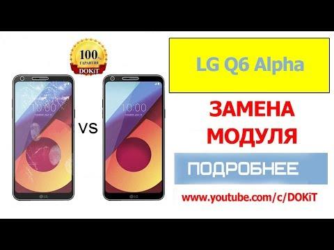 LG Q6 Alpha - Замена модуля...