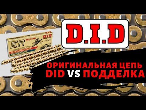 Цепи DID/Как отличить оригинальную цепь DID от ПОДДЕЛКИ?