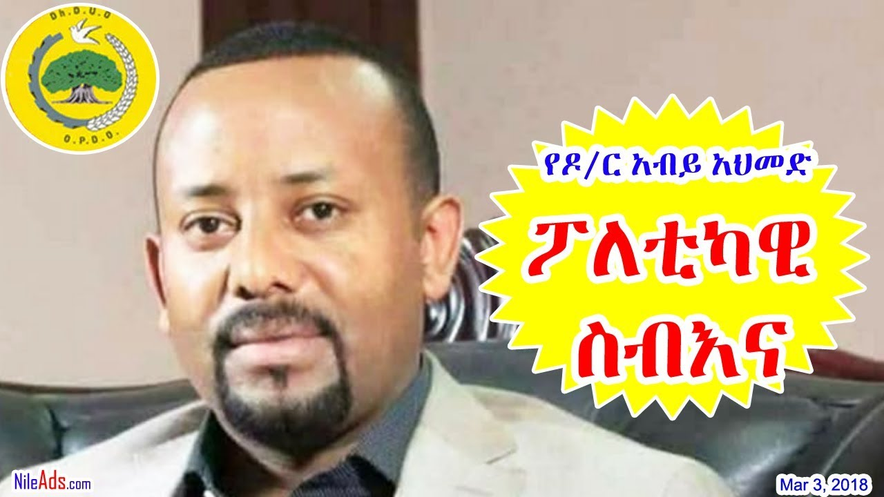 Download Ethiopia: የዶ/ር አብይ አህመድ ፖለቲካዊ ስብእና EPRDF EXPOSED Dr. Abiy Ahmed, Head of OPDO Oromia - DW