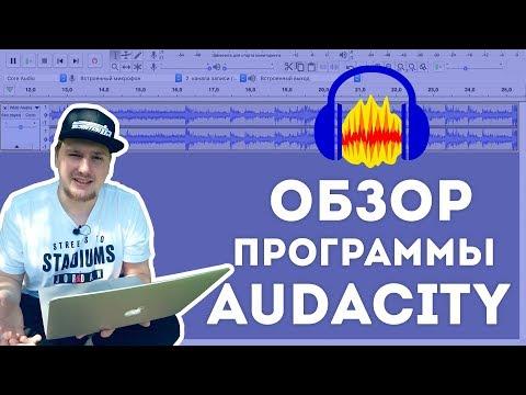 Лучший бесплатный аудиоредактор - Audacity! | ERRORRprogramReview | #003
