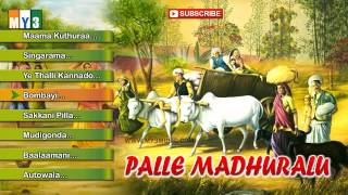 Telangana Songs Janapadalu - Palle Madhuralu JUKEBOX