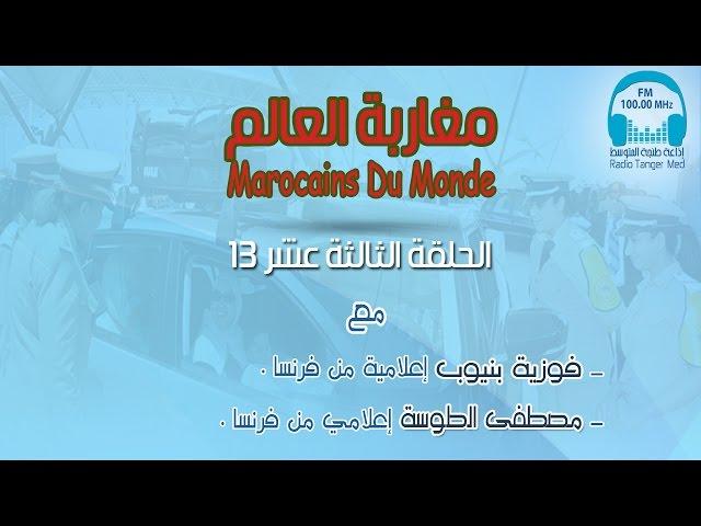 13 - مغاربة العالم