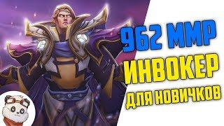 962 ММР - ИНВОКЕР / Гайд для Новичков, как быстро научится играть на Инвокере