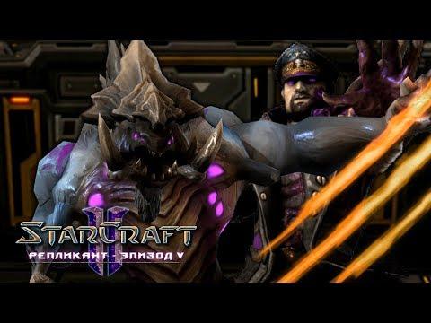 #7 ДЕФЕНС В ДВЕ СТОРОНЫ / Возрождение гибрида / Starcraft 2 Репликант Эпизод V