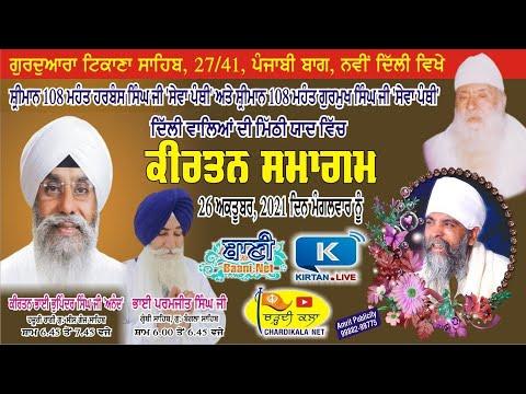 Live-Now-Gurmat-Kirtan-Mahant-Harbans-Singh-Ji-Sewapanthi-G-Tikana-Sahib-26-October-2021