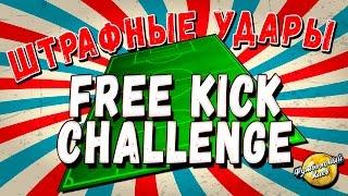 Турнир по футбольным стандартам.  Штрафные удары.  Free kick challenge.