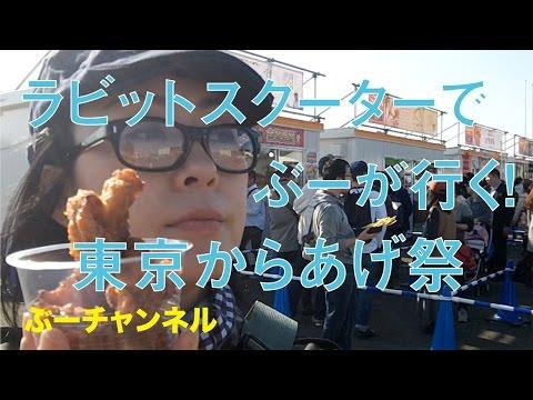 ラビットスクーターでぶーが行く! 東京からあげ祭 FUJI RABBIT SCOOTER RUN & EAT 【ぶーチャンネル(boo channel)】