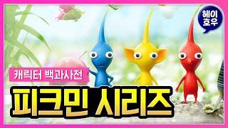 빨강, 노랑, 파랑...피크민 시리즈(Pikmin) […