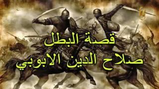 قصص | قصة صلاح الدين الايوبي | بطل من امتنا