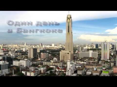 Путешествие в Таиланд. часть3