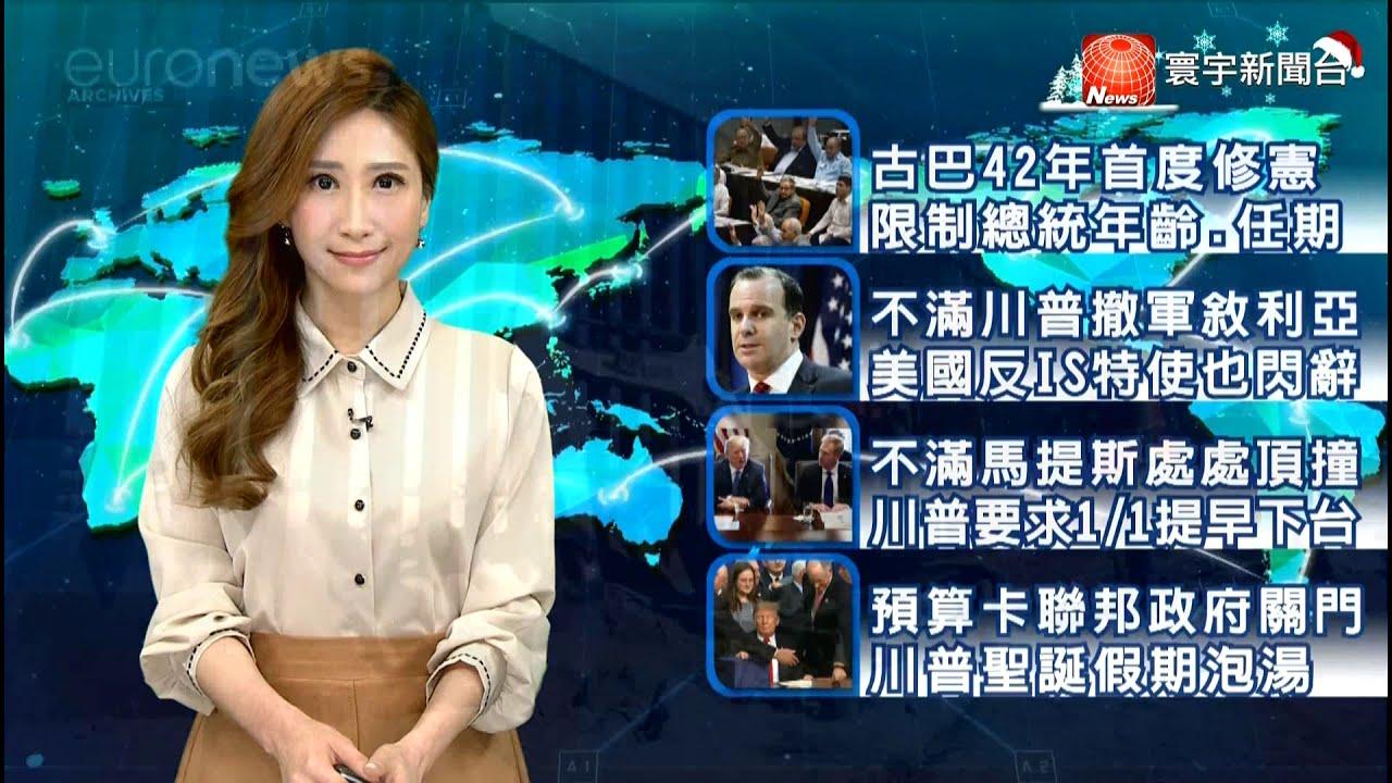 20181224 寰宇新聞臺晚間全球新聞 主播劉以勤 播報片段 - YouTube