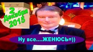 Новости Дом-2 на 2 декабря Раньше Эфиров