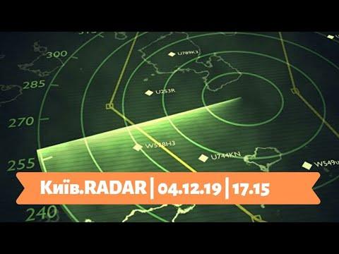 Телеканал Київ: 04.12.19 КиївRADAR 17.15