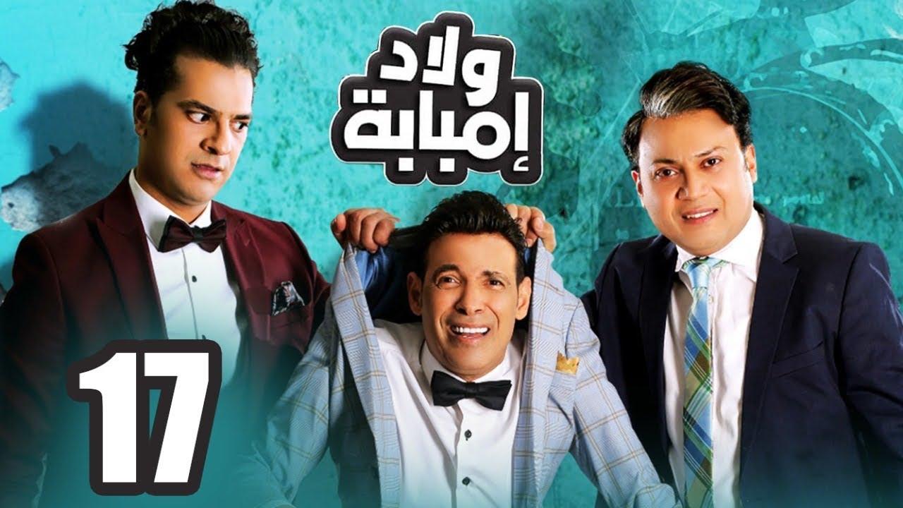 مسلسل اولاد امبابة الحلقة   17   Awlad Embaba ٍSeries Eps