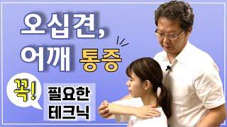 어깨 통증, 오십견 카이로프랙틱 치료법2- should…