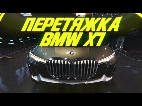 Перетяжка торпедо и верха дверей на BMW X7