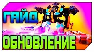 ROBOCRAFT ПОЛНЫЙ ГАЙД ПО ОБНОВЛЕНИЮ,  (New Robocraft update)