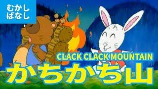 かちかちやま - かちかち山(日本語版)アニメ日本の昔ばなし/日本語学...